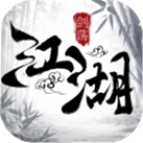 剑荡江湖之陈情令记