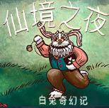 仙境之夜白兔奇幻记中文版