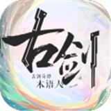 古剑奇谭木语人手游正式版