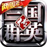 三国群英传2手机版游戏