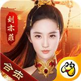 刘亦菲传奇游戏
